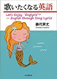 歌いたくなる英語 Let's Enjoy 'Englyrix'TM-English through Song Lyrics