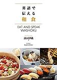 英語で伝える和食(EAT AND SPEAK WASHOKU)