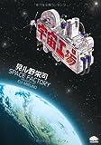宇宙工場 / 見ル野 栄司 のシリーズ情報を見る
