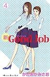 新Good Job~グッジョブ(4) (KC KISS)