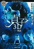 貞子3D --復活 (角川ホラー文庫)