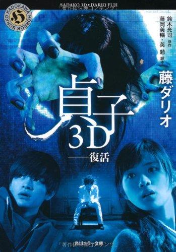 貞子3D  --復活 (角川ホラー文庫)の詳細を見る