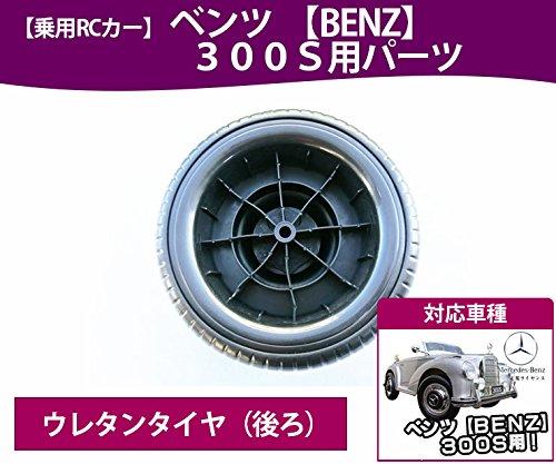 乗用ラジコン ベンツ 300S パーツ 【リアタイヤ】補修に 乗用玩具 電動乗用ラジコン用パーツ