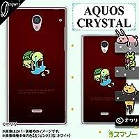 SoftBank AQUOS CRYSTAL 305SH 専用 カバー ケース (ハード) [Kouken] デザイナーズ : オワリ 「LOSS -カッパ-」 レッド