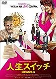 人生スイッチ[DVD]