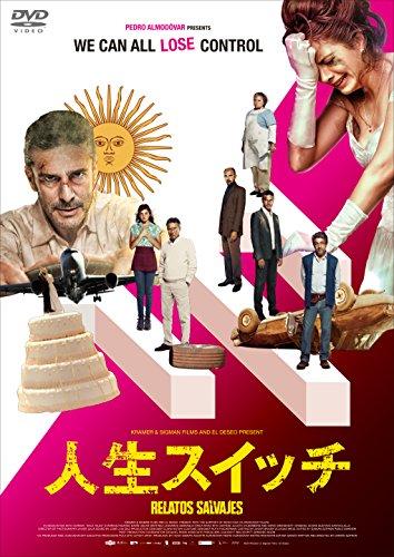 人生スイッチ [DVD]