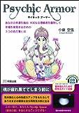 サイキックアーマー CD付 amazon