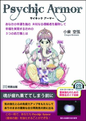 サイキックアーマー CD付