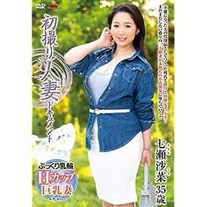 初撮り人妻ドキュメント 七瀬沙菜 センタービレッジ [DVD]