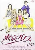 舞台「東京アリス」DVD[DVD]