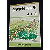 学徒出陣五十年 (岩波ブックレット (No.317))