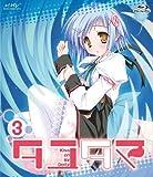 タユタマ-Kiss on my Deity- 第3巻[Blu-ray/ブルーレイ]