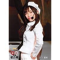 【山口真帆】 公式生写真 第6回 AKB48紅白対抗歌合戦 DVD封入