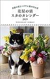 花屋の猫 2020年 スカのカレンダー卓上 CK-C20-05
