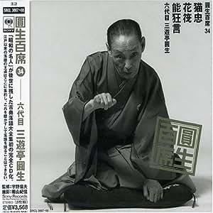 圓生百席(34)猫忠/花筏/能狂言