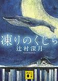 凍りのくじら (講談社文庫)