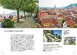 新しいチェコ・古いチェコ 愛しのプラハへ (旅のヒントBOOK) 画像