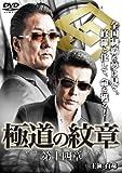 極道の紋章 第十四章[DVD]