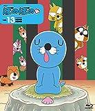 アニメ ぼのぼの 13   [Blu-ray]