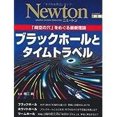 ブラックホールとタイムトラベル―「時空の穴」をめぐる最新理論 (ニュートンムック Newton別冊)
