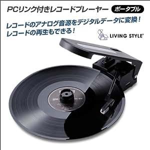 LIVING STYLE PCリンク付きレコードプレーヤー ポータブル(ポータブルUSBレコードプレーヤー) 【レコードの音源を手軽にデジタル化! / 初...