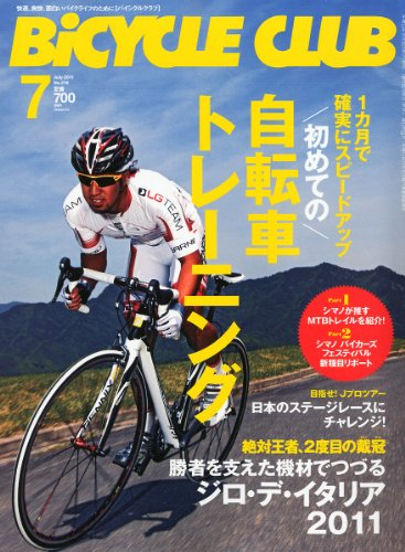 BiCYCLE CLUB (バイシクル クラブ) 2011年 07月号 [雑誌]の詳細を見る
