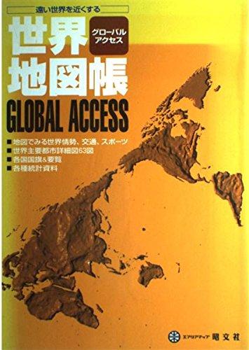 グローバルアクセス 世界地図帳の詳細を見る