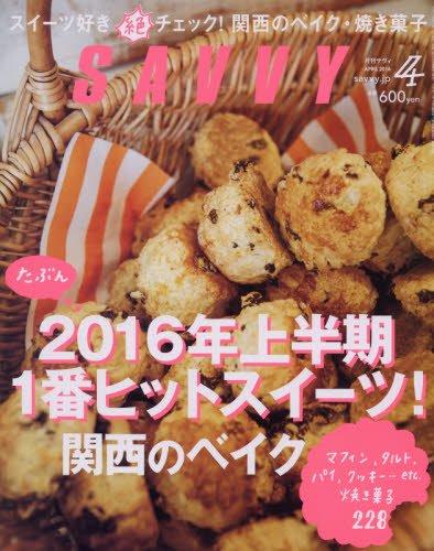 SAVVY(サヴィ) 2016年 04 月号 [雑誌]の詳細を見る