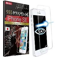 【ブルーライト87%カット】 iPhone SE ガラスフィルム / iPhone5 / iPhone5s / iPhone5c フィルム ブルーライトカット 目に優しい ( 眼精疲労 , 肩こりに ) 完全透明 6.5時間コーティング OVER's ガラスザムライ® ( らくらくクリップ , 365日保証付き )