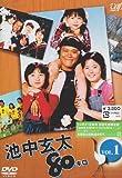 池中玄太80キロ Vol.1 [DVD]
