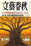 文藝春秋 2008年 12月号 [雑誌] 画像