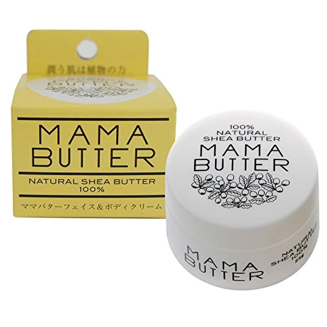 ソーダ水逃れる擁するママバター ナチュラル シアバター フェイス&ボディクリーム 25g