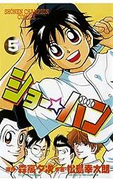ショー☆バン(5) (少年チャンピオン・コミックス)