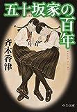 五十坂家の百年 (中公文庫)