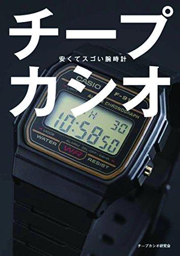 チープカシオ 安くてスゴい腕時計の詳細を見る