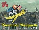 TOMONORI TANIGUCHI 絵本カレンダー2021