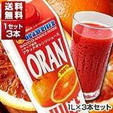 オランフリーゼルブラッドオレンジジュース(タロッコジュース)1L×3本セット