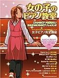 女の子のピアノ教室 (シンコー・ミュージックMOOK)