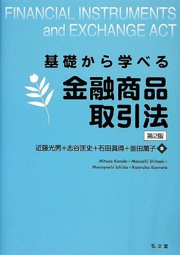 基礎から学べる金融商品取引法 第2版の詳細を見る