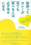 間違ってカレーが来ても喜べる人は必ず幸せになる―ツキとお金を引き寄せる「笑顔の法則」 画像