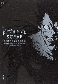 DEATH NOTE × SCRAP 死と砂の世界からの脱出