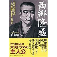 西郷隆盛―日本人はなぜこの英雄が好きなのか