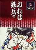 おれは鉄兵〈20〉 (1978年) (ちばてつや漫画文庫)
