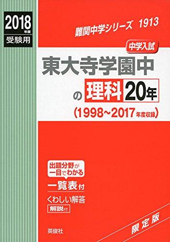 東大寺学園中の理科20年   2018年度受験用赤本 1913 (難関中学シリーズ)