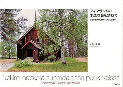 フィンランドの木造教会を訪ねて―小さな教会から世界一大きな教会へ