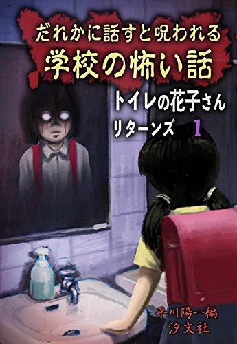 だれかに話すと呪われる学校の怖い話―トイレの花子さんリターンズ〈1〉 (トイレの花子さんリターンズ 1)