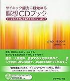 サイキック能力に目覚める瞑想CDブック―チャンネルを開いて導きを得るトレーニング 画像