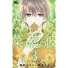 菜の花の彼─ナノカノカレ─ 3 (マーガレットコミックス)