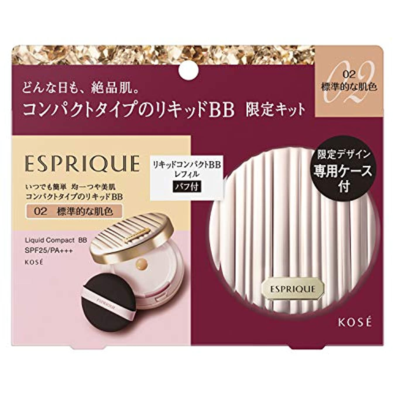 高音鉱夫冗長ESPRIQUE(エスプリーク) エスプリーク リキッド コンパクト BB 限定キット 2 BBクリーム 02 標準的な肌色 セット 13g+ケース付き