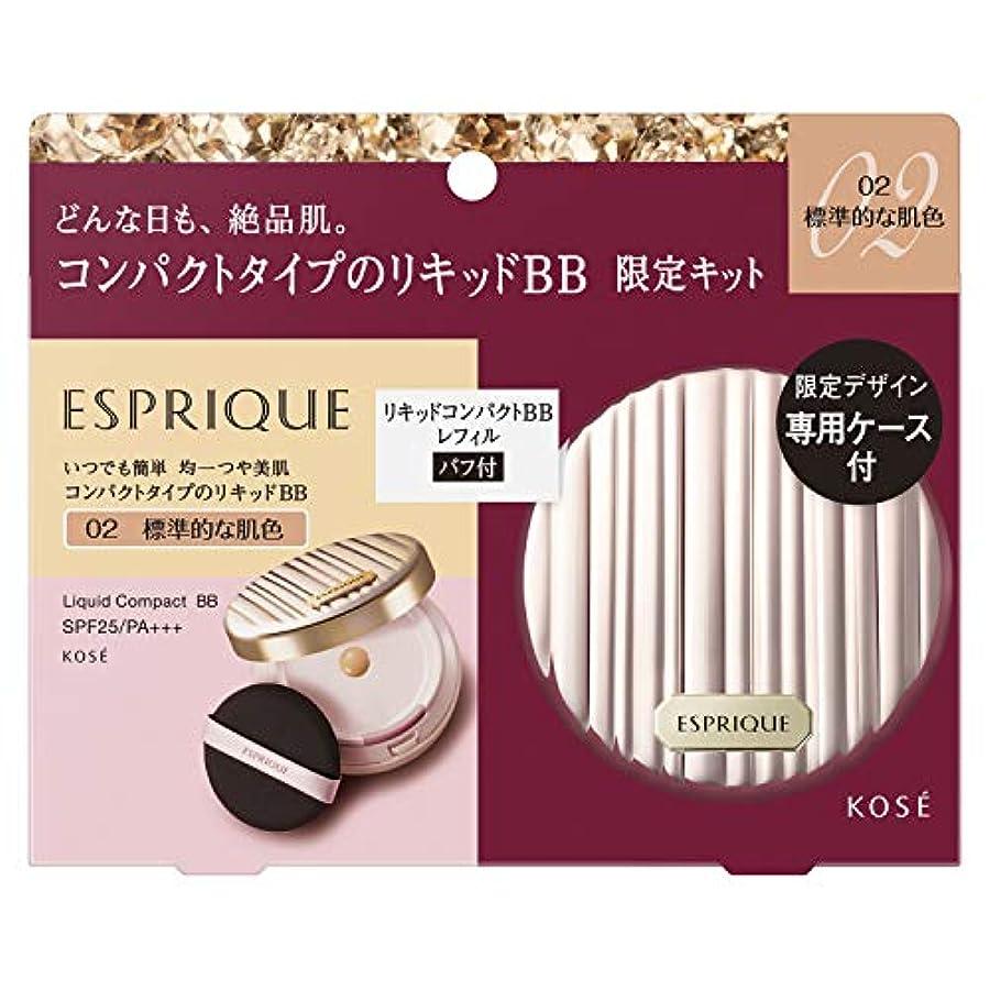 修羅場ファーザーファージュ銀ESPRIQUE(エスプリーク) エスプリーク リキッド コンパクト BB 限定キット 2 BBクリーム 02 標準的な肌色 セット 13g+ケース付き